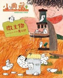 小典藏ArtcoKids 07月號/2017 第155期