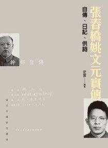 張春橋姚文元實傳 :自傳、日記、供詞