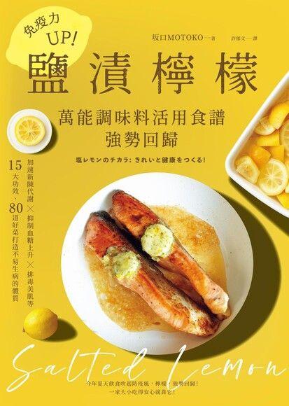 免疫力UP!「鹽漬檸檬」萬能調味料活用食譜強勢回歸(暢銷新版)