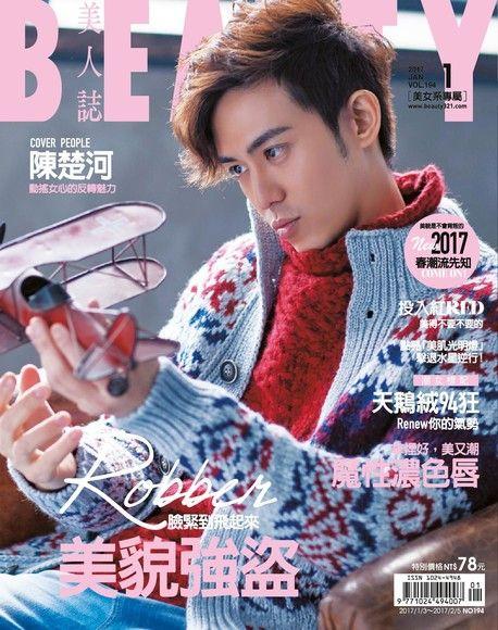 BEAUTY美人誌No.194 2017/01月號