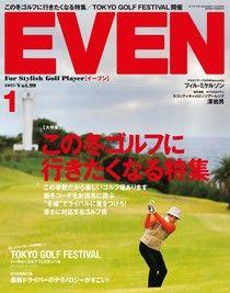 EVEN 2017年1月號 Vol.99【日文版】