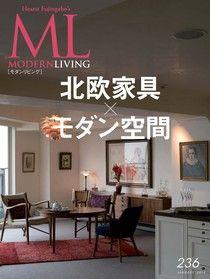 MODERN LIVING No.236【日文版】