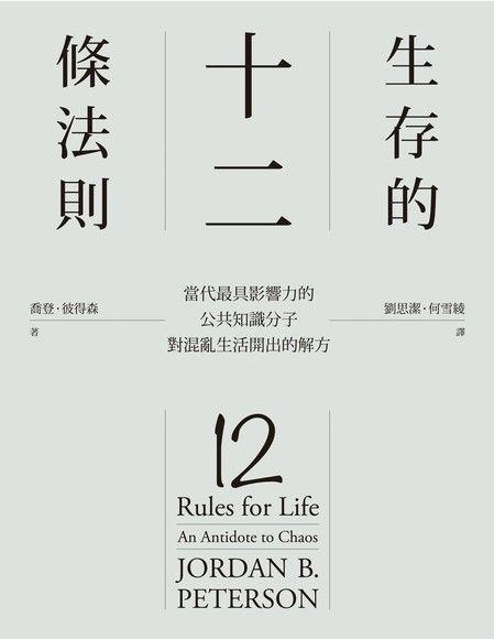 生存的12條法則