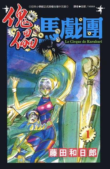 傀儡馬戲團(01)