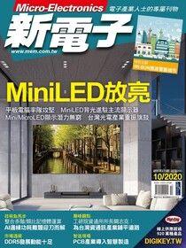 新電子科技雜誌 10月號/2020 第415期