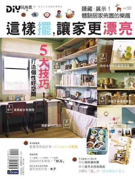 DIY玩佈置 No.50_3月_2011年