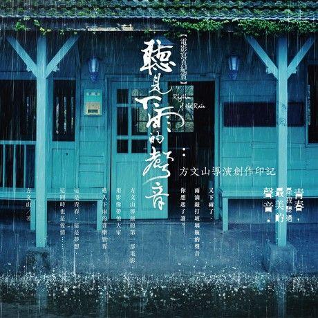聽見下雨的聲音電影寫真紀實