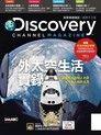 Discovery 探索頻道雜誌國際中文版 09月號/2014 第20期