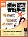 經理人特刊:績效管理實戰手冊