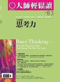 大師輕鬆讀083:思考力