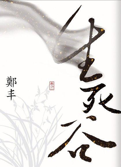 生死谷.卷三(最終卷)