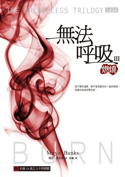 無法呼吸3:燃燒(限)