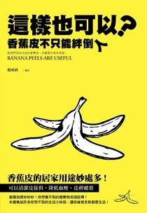 這樣也可以?香蕉皮不只能绊倒人