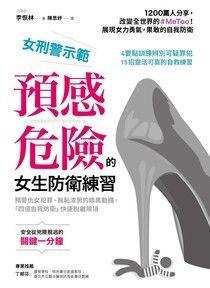女刑警示範,預感危險的女生防衛練習