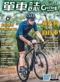 Cycling Update單車誌雙月刊 06-07月號 2020年 第114期