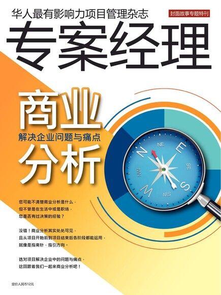 專案經理雜誌雙月刊 簡體版 08月號/2020 第51期