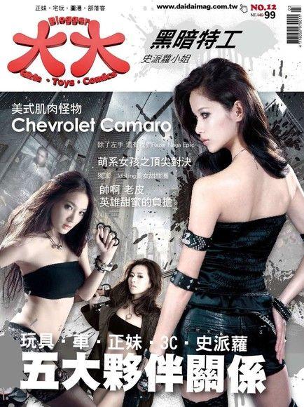 大大雜誌3月號2011第12期【黑暗特工-史派蘿小姐】
