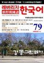 槓桿韓國語學習週刊第79期