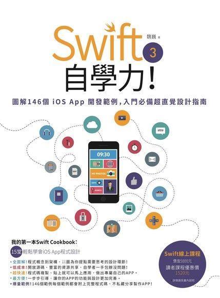 Swift 3自學力!圖解140個iOS App開發範例,入門必備超直覺設計指南