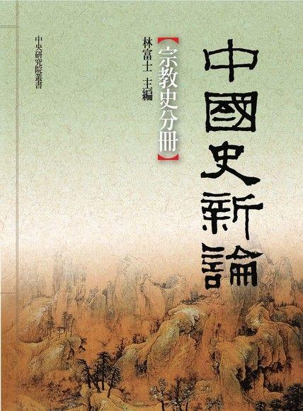 中國史新論:宗教史分冊(精裝)
