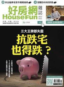 好房網雜誌 08月號/2017 第48期