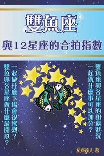 雙魚座 與12星座的合拍指數