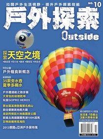戶外探索Outside雙月刊 08月號/2013年 第10期
