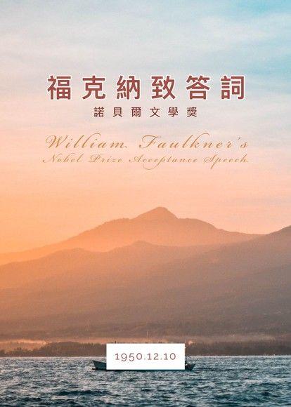 威廉福克納諾貝爾文學獎致答詞 (中英文版)