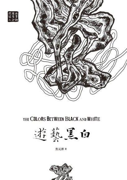 遊藝黑白:世界鋼琴家訪問錄二(預購)