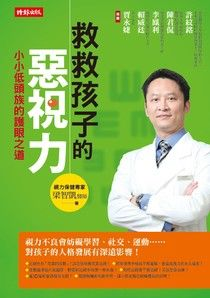 【电子书】救救孩子的惡視力:小小低頭族的護眼之道