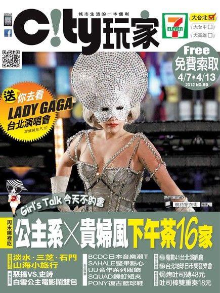 City玩家周刊-台北 第89期