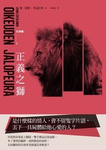女保鑣三部曲之二:正義之獅