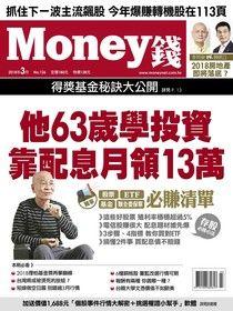 Money錢 03月號/2018 第126期