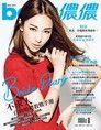 bella儂儂05月號/2014 第360期 本刊
