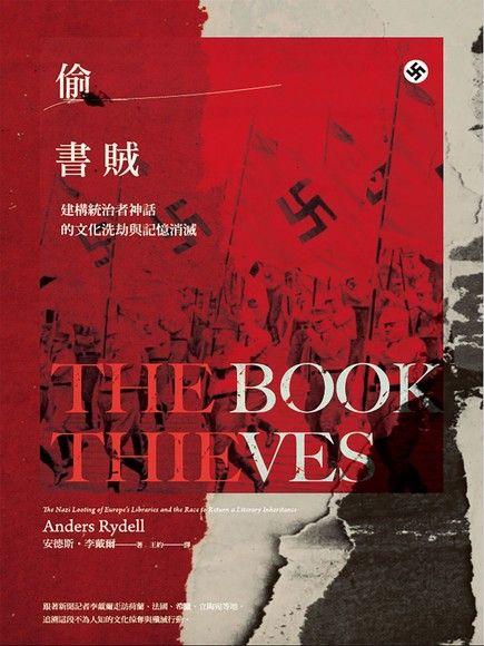 偷書賊:建構統治者神話的文化洗劫與記憶消滅