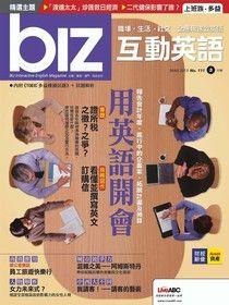 biz互動英語 03月號/2013 第111期