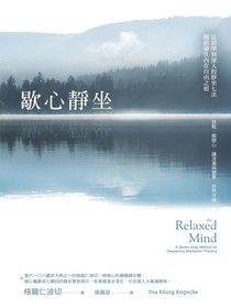 歇心靜坐:從初學到深入的靜坐七法,開啟通往內在自由之道