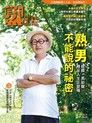 Life Plus 熟年誌 2014年8月號