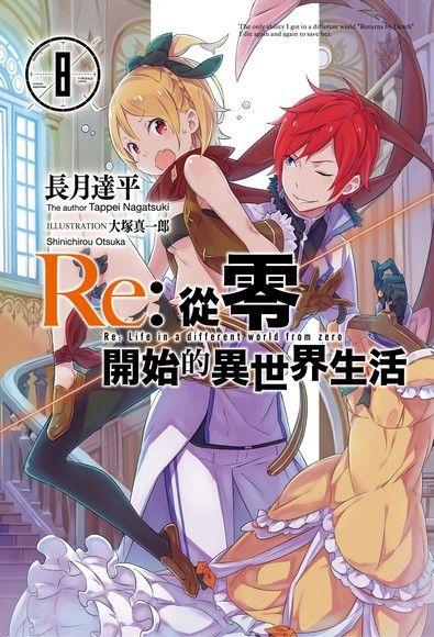 Re:從零開始的異世界生活(08)