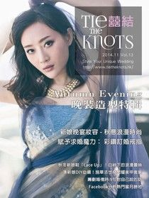 囍結TieTheKnots 婚禮時尚誌 Vol.13