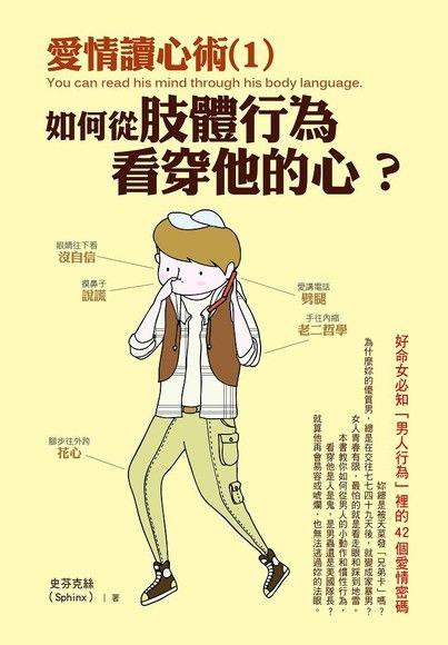 愛情讀心術(1)如何從肢體行為看穿他的心?