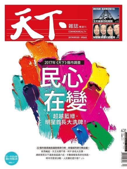 天下雜誌 第631期 2017/09/13【精華版】