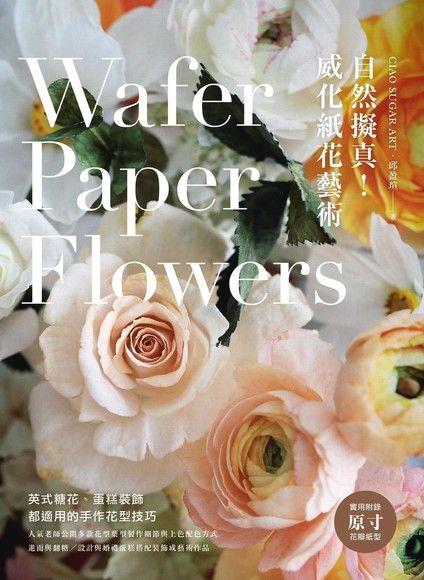 自然擬真!威化紙花藝術