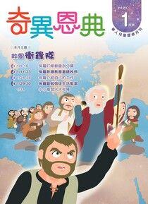 奇異恩典靈修月刊【繁體版】2021年01月號
