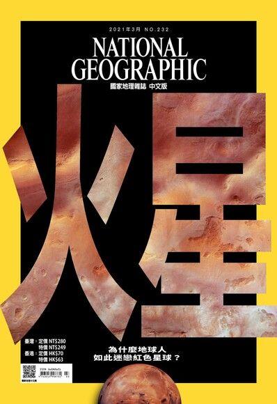 國家地理雜誌2021年03月號