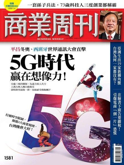商業周刊 第1581期 2018/03/01