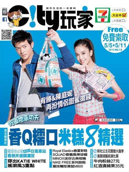 City玩家周刊-台中 第12期