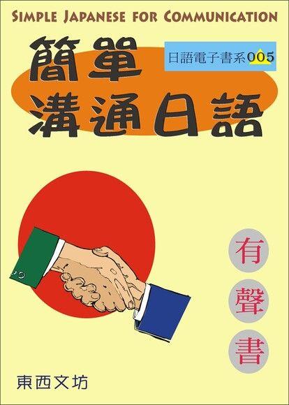 簡單溝通日語(有聲書)