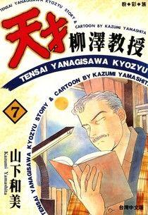 天才柳澤教授(7)