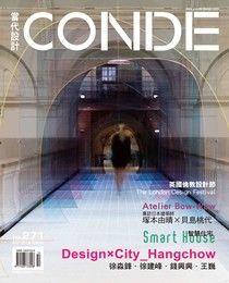 CONDE當代設計雜誌 10月號/2015 第271期